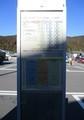 2019.1.7 (77) どんぐりの湯前バス停 - 時刻表 1400-2000