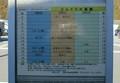 2019.1.7 (78) どんぐりの湯前バス停 - 時刻表 1500-1040