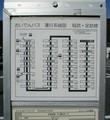 2019.1.7 (80) どんぐりの湯前バス停 - 時刻表 1320-1440