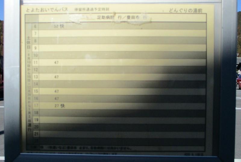 2019.1.7 (81) どんぐりの湯前バス停 - 時刻表 1460-980