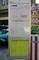2019.1.11 (67) 香嵐渓バス停時刻表 - 東岡崎いき/豊田市いき 1620-2520