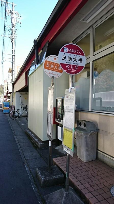 2019.1.11 (79あ) 足助大橋バス停 - 標識 1030-1840