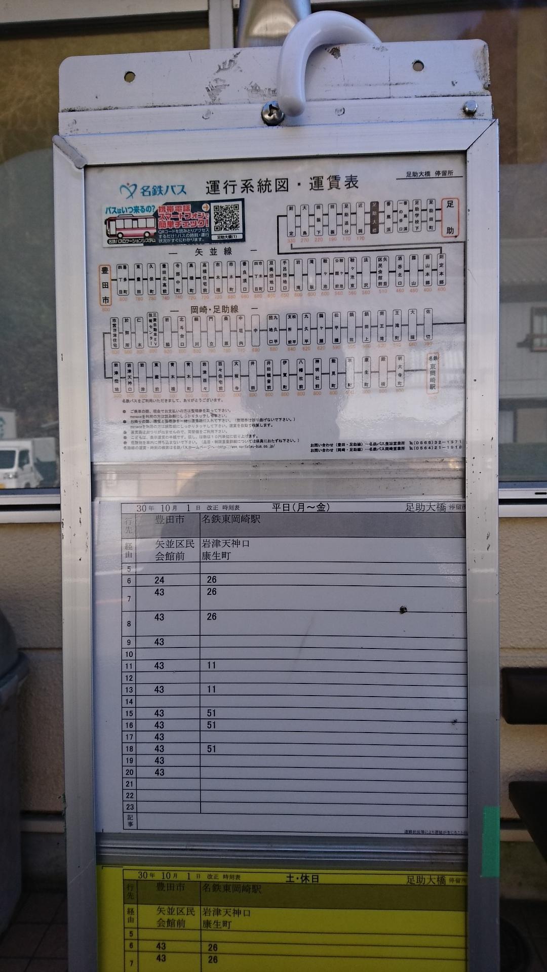 2019.1.11 (79い) 足助大橋バス停 - 時刻表【平日】 1080-1920
