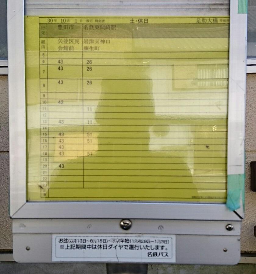 2019.1.11 (79う) 足助大橋バス停 - 時刻表【土休】 840-900
