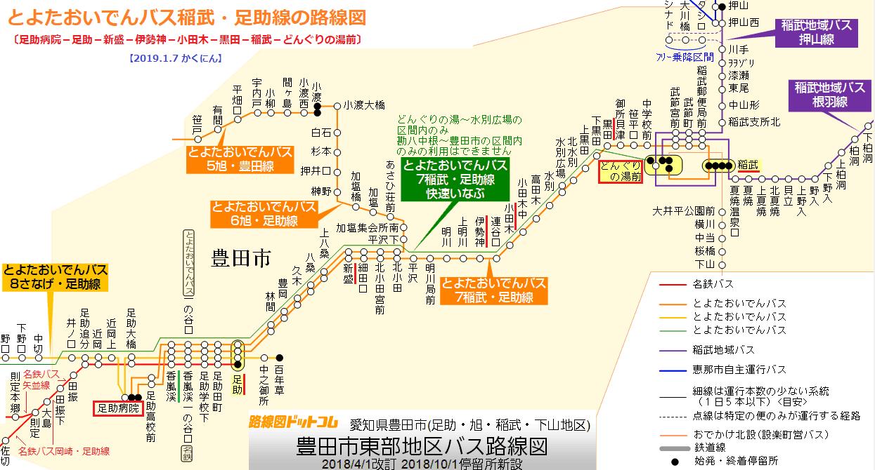 2019.1.7 とよたおいでんバス稲武・足助線の路線図(路線図ドットコム) 1245-670