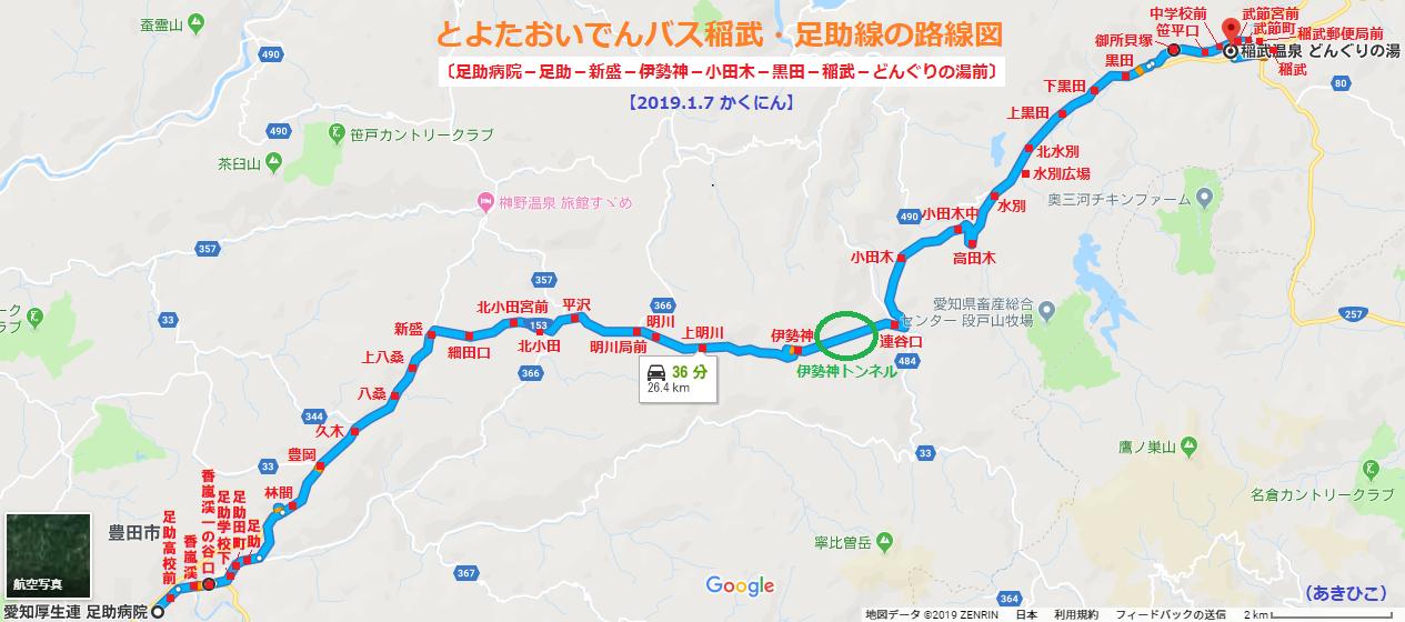 2019.1.7 とよたおいでんバス稲武・足助線の路線図(あきひこ) 1265-560
