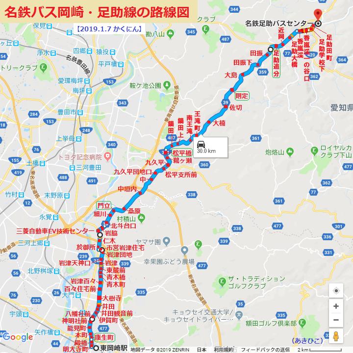 2019.1.7 名鉄バス岡崎・足助線の路線図(あきひこ) 720-720