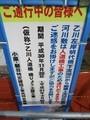 2019.1.15 (11) 乙川人道橋 - ご通行中のみなさまえ 900-1200