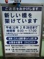 2019.1.15 (14) 乙川人道橋 - あたらしいはしをかけております 900-1200