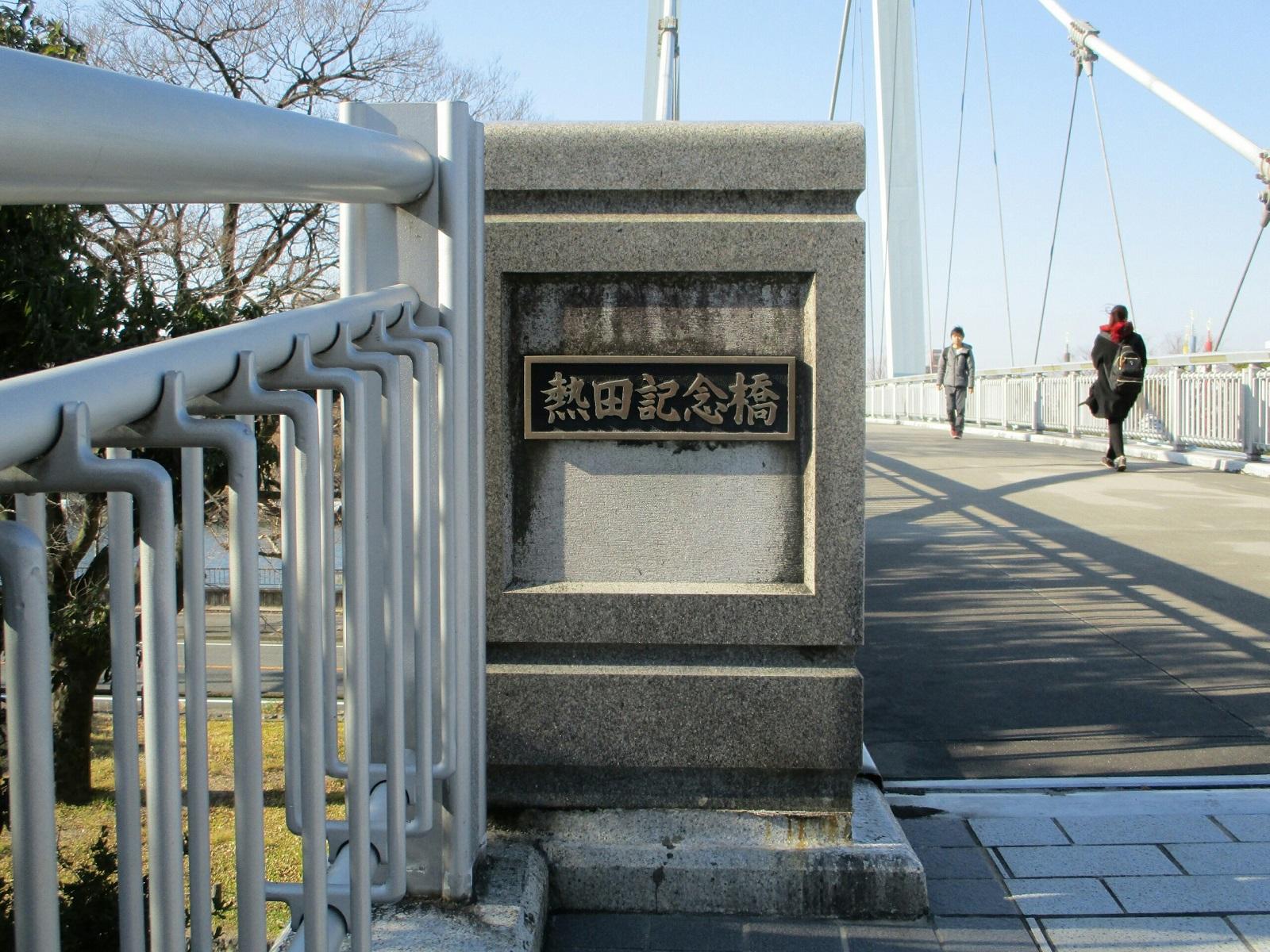 2019.1.16 (36) 熱田記念橋 - 銘板 1600-1200