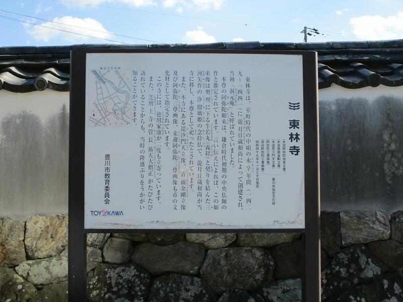 2019.1.21 (31) 御油 - 東林寺ゆいしょがき 1600-1200