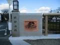 2019.1.21 (38) 御油 - 新御油橋(西北) 2000-1500