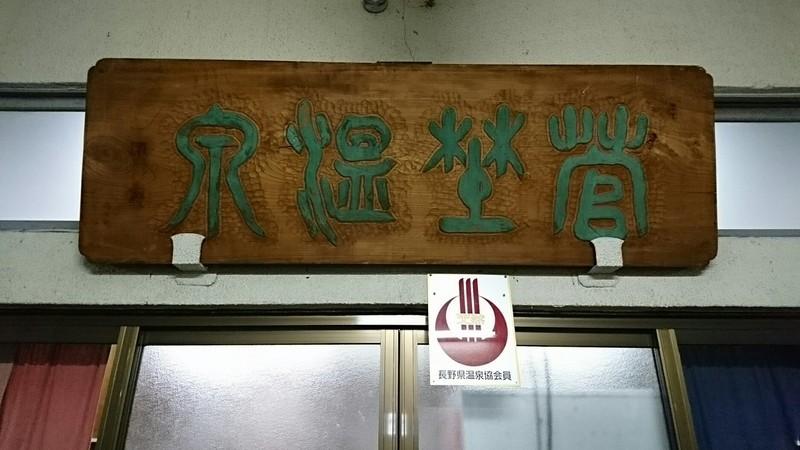 2019.1.24 (335) 下諏訪 - 菅野温泉 1850-1040