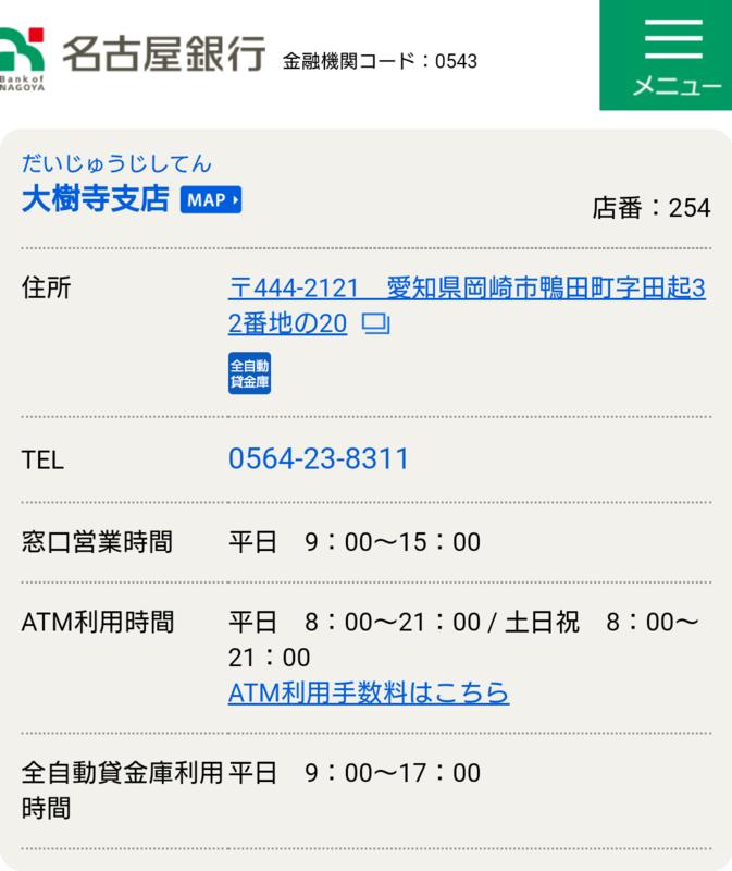 2019.2.5 名古屋銀行だいじゅうじ支店 1080-1920