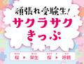 名鉄 - がんばれ受験生!サクラサクきっぷ 480-366