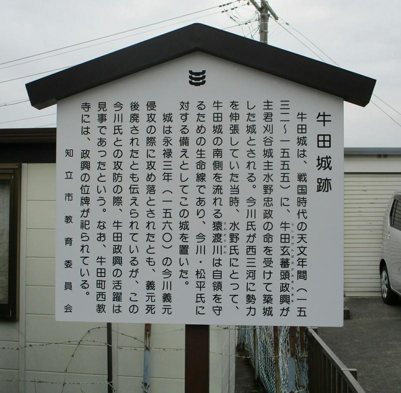2019.2.15 (28) 牛田城址 - 説明がき 1530-1500
