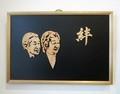 2019.2.15 (39) ロンロネオカフェ - 里の黒松さん木工作品展 1540-1200
