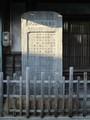 2019.2.17 (6) 稲葉宿 - 問屋場址のいしぶみ 1500-2000