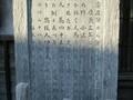2019.2.17 (6-2) 稲葉宿 - 問屋場址のいしぶみ(なか) 1200-900