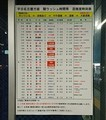 2019.2.17 (21あ) 国府宮 - 混雑度時刻表 1040-1180