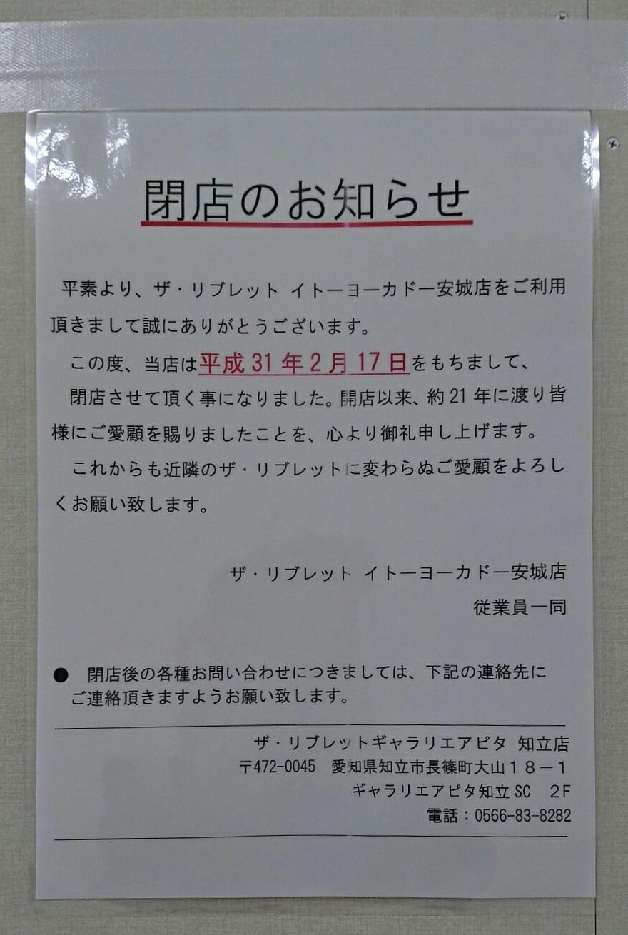 2019.2.21 イトーヨーカドーのほんやさんが閉店 880-1310