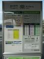 2019.2.24 (22) アンフォーレバス停 - 時刻表(名鉄・あんくるバス) 1480-200