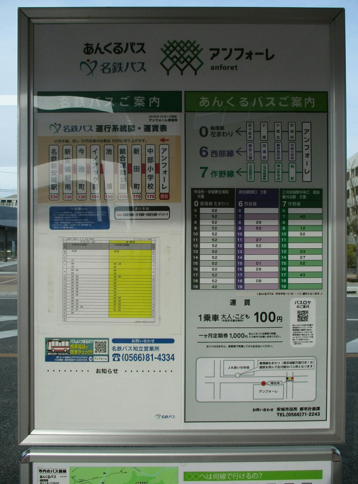 2019.2.24 (22) アンフォーレバス停 - 時刻表(名鉄・あんくるバス) 1480-2000