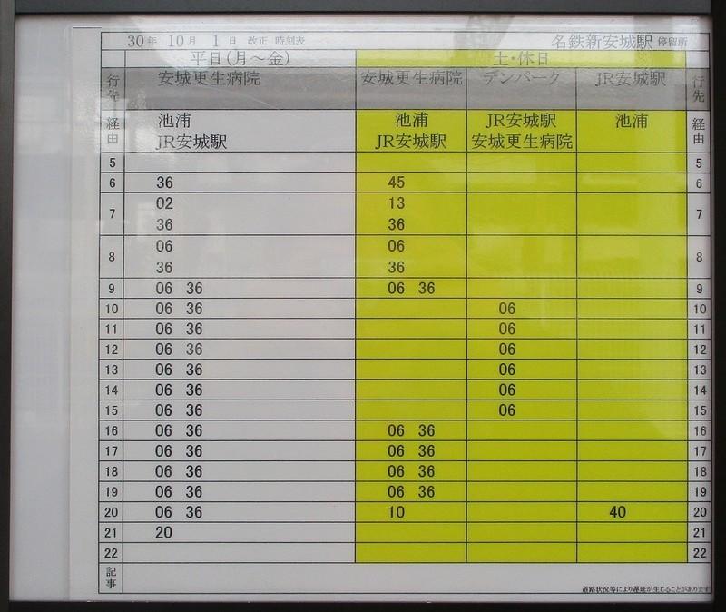 2019.2.24 (26) しんあんじょう - バス停時刻表 1080-910