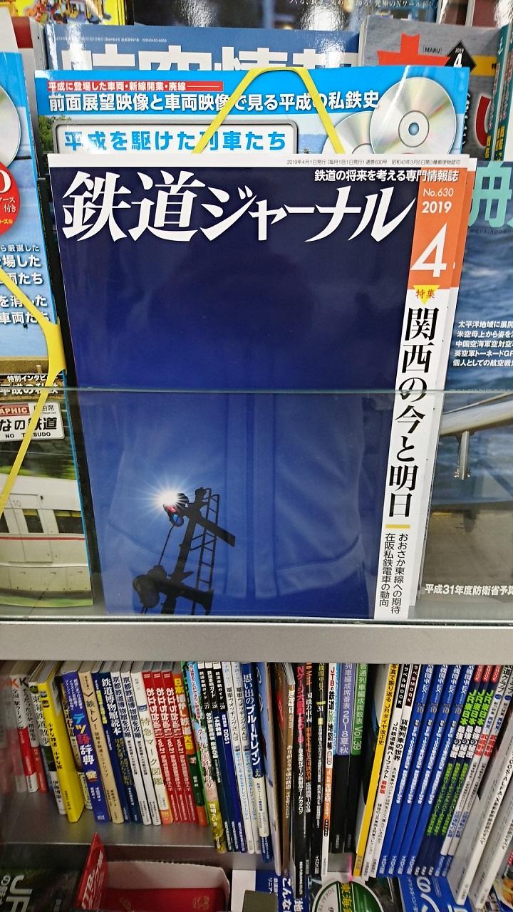 2019.2.27 (1) 鉄道ジャーナル2019年4月号 - 表紙 720-1280