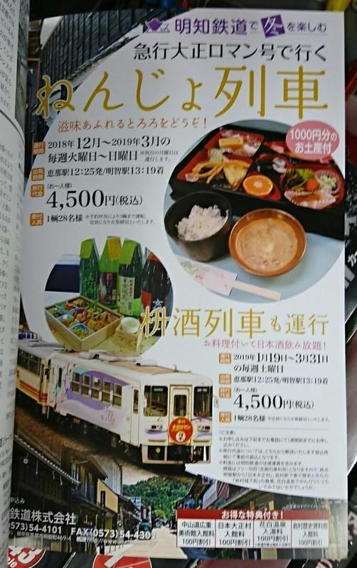 2019.2.27 (2) 鉄道ジャーナル2019年4月号 - うら表紙のうら