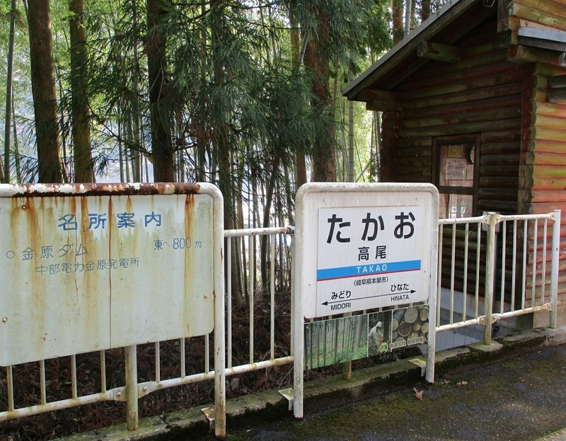2019.3.1 (100) 樽見いきふつう - 高尾 1155-900