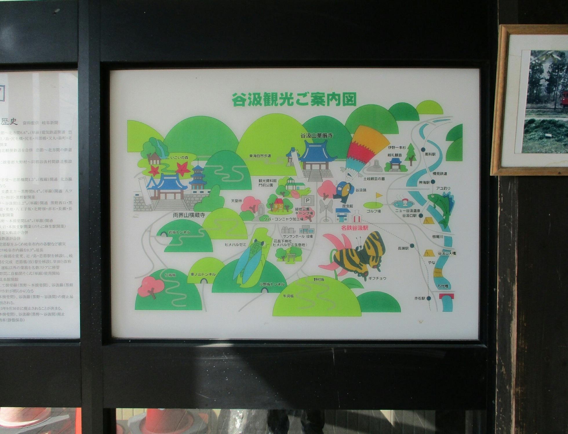 2019.3.1 (144) 旧名鉄谷汲駅 - 谷汲観光ご案内図 1960-1500