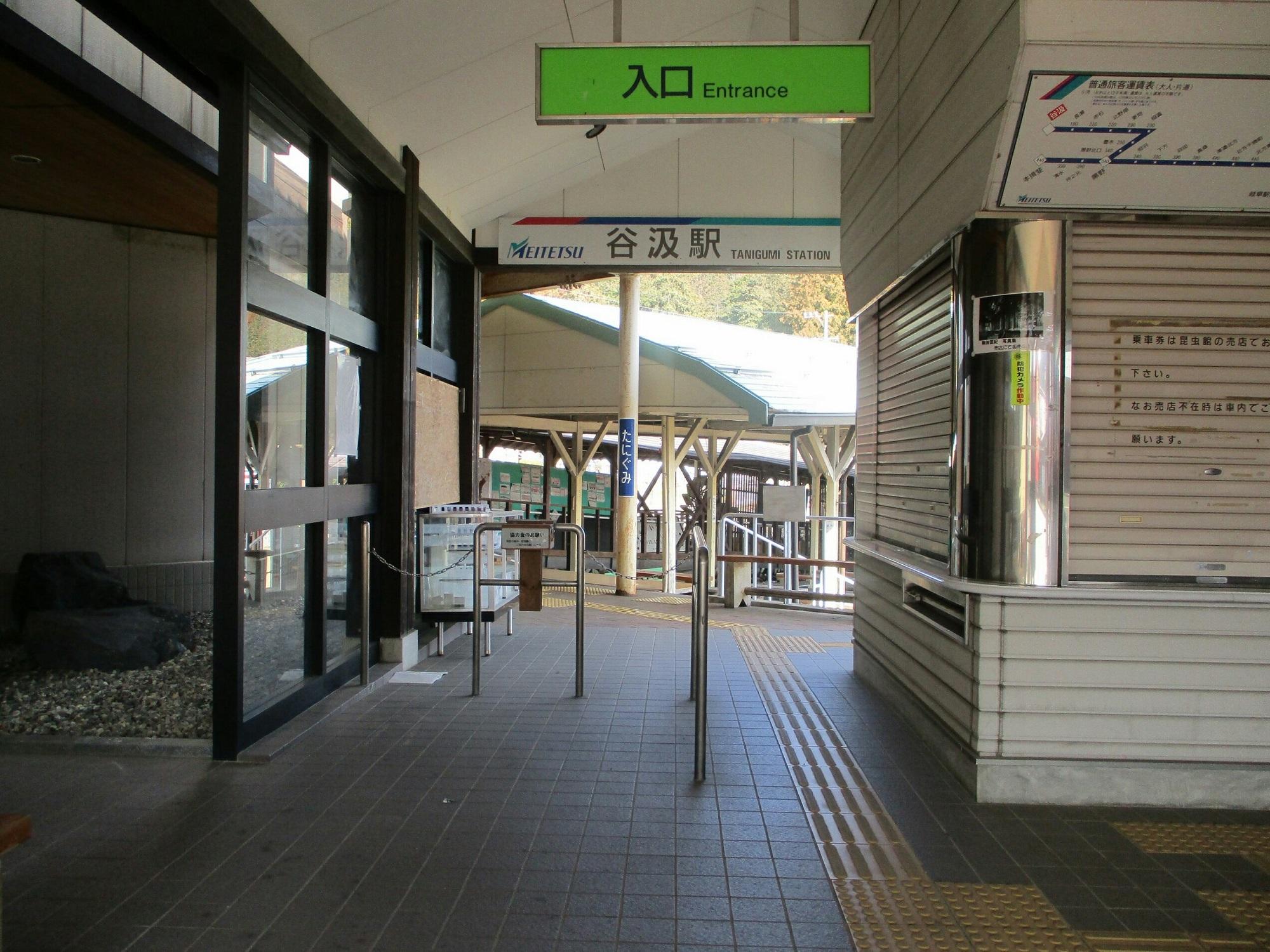 2019.3.1 (147) 旧名鉄谷汲駅 - かいさつ 2000-1500