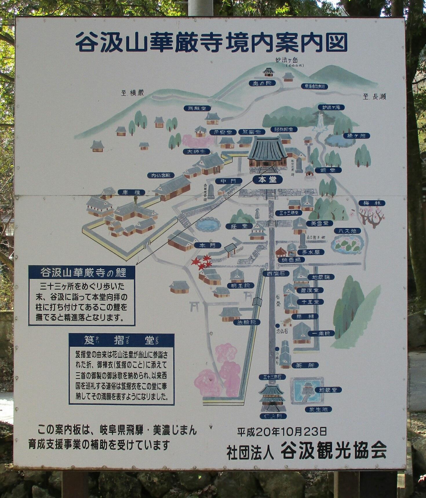 2019.3.1 (166-1) 谷汲山華厳寺 - 境内案内図 1470-1720