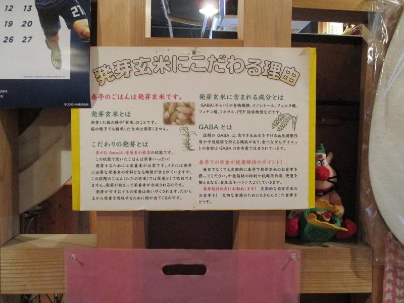 2019.3.7 (21) 春亭 - 「発芽玄米にこだわる理由」 2000-1500