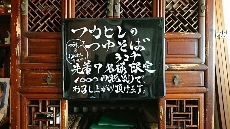 2019.3.12 (12) 城北飯店 - 「ふかひれのつゆそばランチ」 1280-720