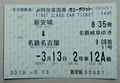 2019.3.13 岐阜いき特急 - 特別車両券 620-430