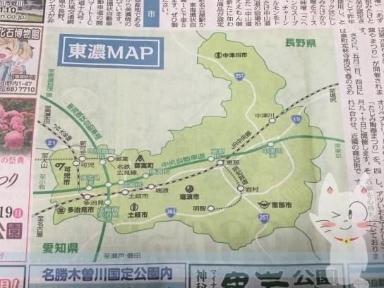 東濃の地図(ちゅうにち)(TOPPY さん) 544-408