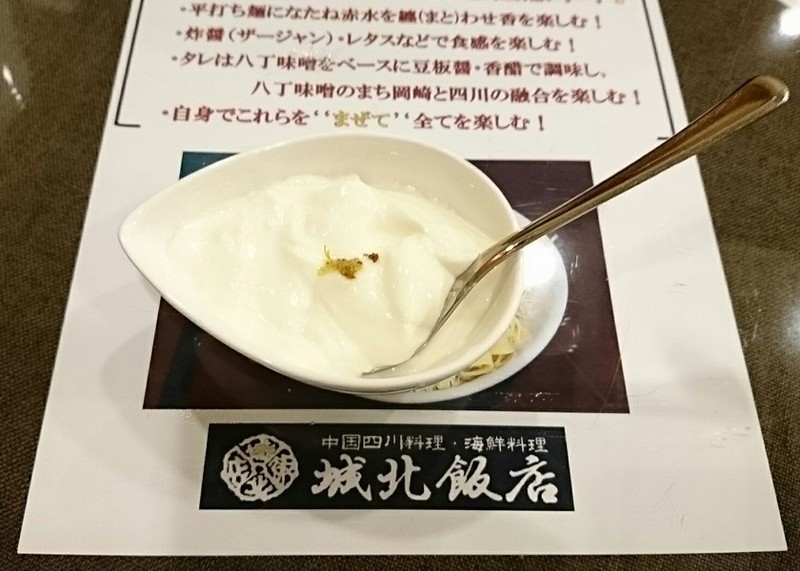 2019.3.15 (103) 城北飯店 - 杏仁豆腐 840-600