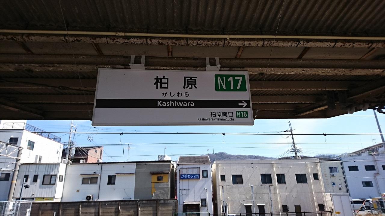 2019.3.18 (1002) 柏原 - 駅名版(近鉄) 1280-720