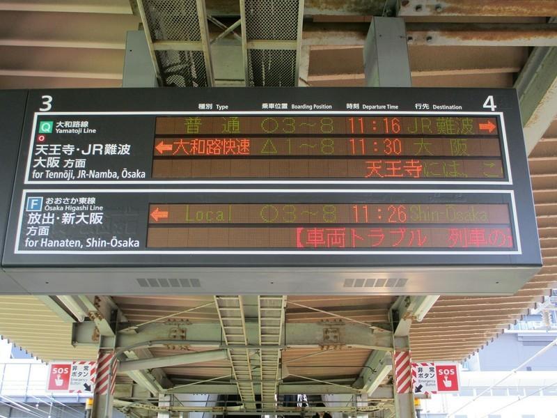 2019.3.18 (123) 久宝寺 - 「← ふつう 11:26 東線経由新大阪」 1600-1200