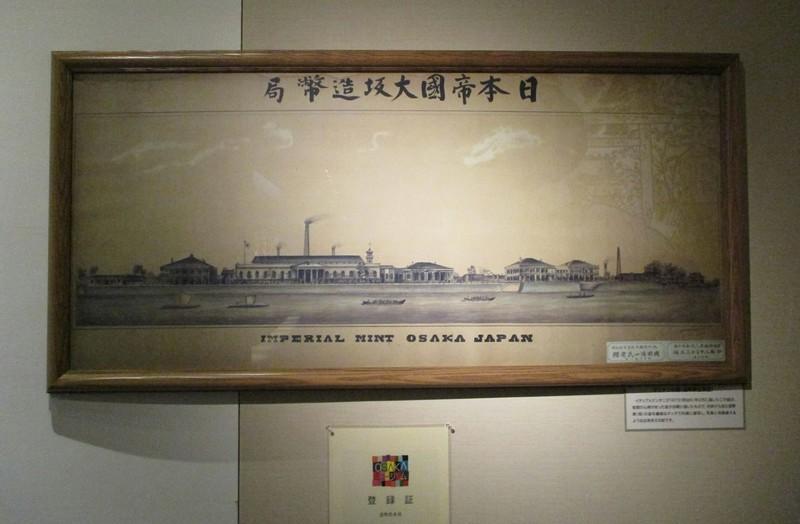 2019.3.18 (171) 造幣博物館 - にほん帝国大坂造幣局のえ 2000-1310