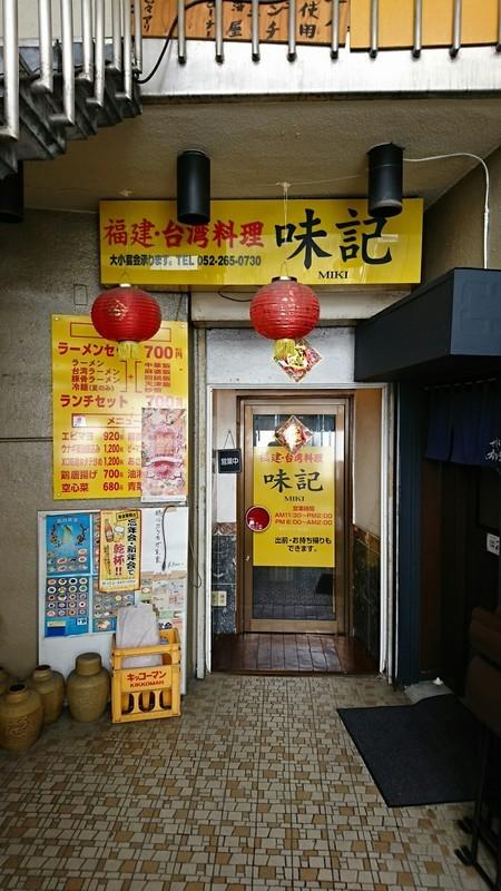 2019.3.20 (18あ) 味記 - みせのいいりぐち 1040-1850