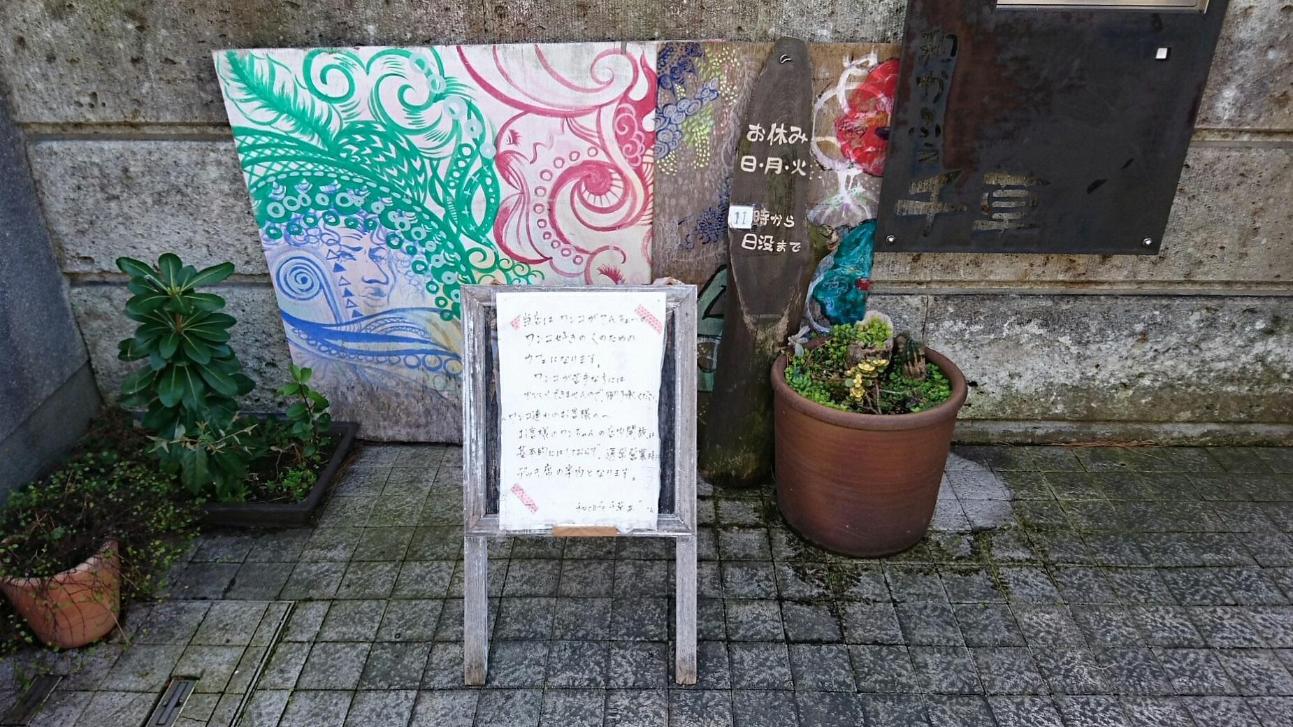 2019.3.26 (1004) 蒲郡 - 和かふぇ千草 1850-1040