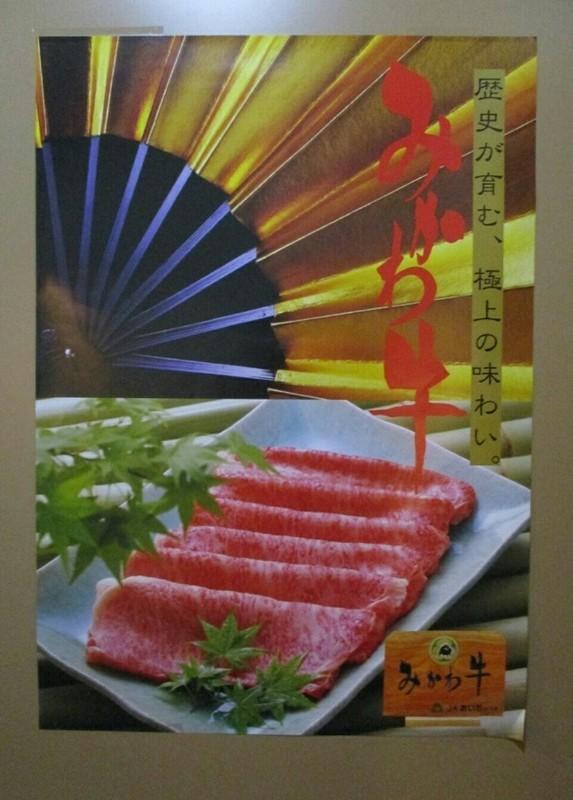 2019.3.26 (49) 三階松 - みかわ牛のポスター 630-880