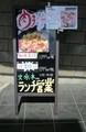 2019.3.26 (50) 三階松 - ランチ営業のかんばん 650-1000