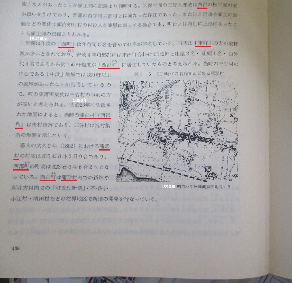 2019.3.26 (81) 蒲郡市博物館 - 蒲郡村の地図 1200-1160
