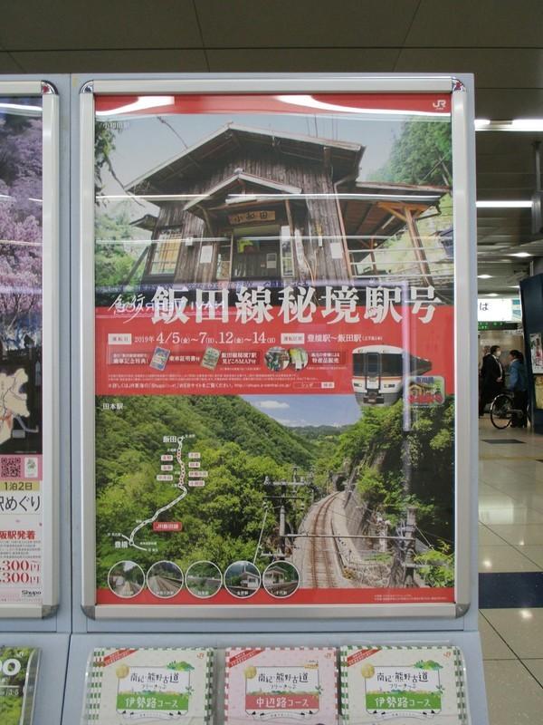 2019.3.26 (85) 蒲郡 - 急行飯田線秘境号のポスター 1200-1600
