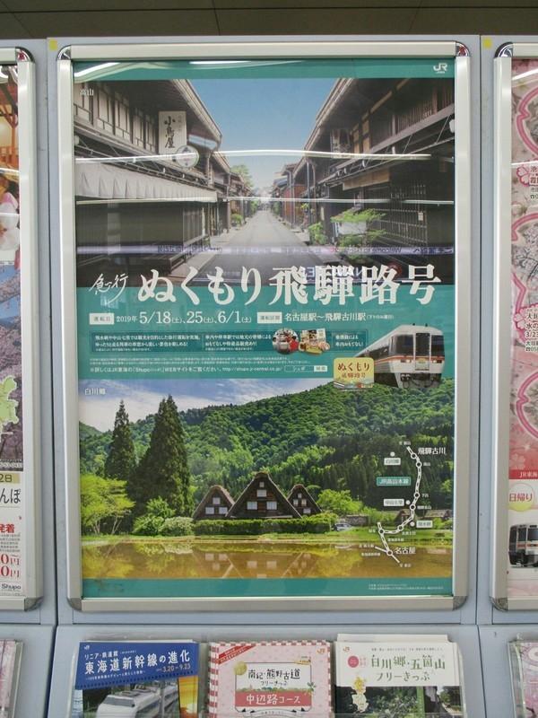 2019.3.26 (86) 蒲郡 - 急行ぬくもり飛騨路号のポスター 1200-1600