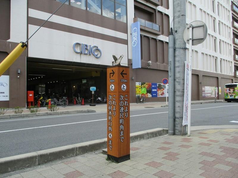 2019.4.3 (16) 東海道岡崎城下27まがり「と」 2000-1500